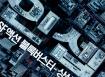 [인셉션]티저예고편