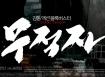 """[무적자]신혜성 """"Timeless memory"""" Full MV"""