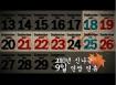 [퀴즈왕]퀴즈왕 추석영화의 조건 영상