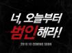 [부당거래]캐릭터 메이킹 영상