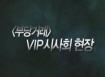 [부당거래]VIP시사회 영상
