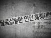 [이층의 악당]메이킹영상