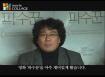 [파수꾼]봉준호 감독 강추 영상
