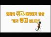 [랭고]랭고 따라하기 영상