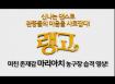 [랭고]농구장 어택 영상