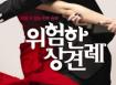 [위험한 상견례]박철민 김정난 충격의 껌 키스 비공개 영상