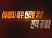 [마셰티]배우 인터뷰 영상