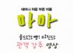 [마마]관객 강추 영상