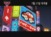 [카2]화려한 도쿄여행 영상