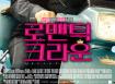 [로맨틱 크라운]30초스페셜영상